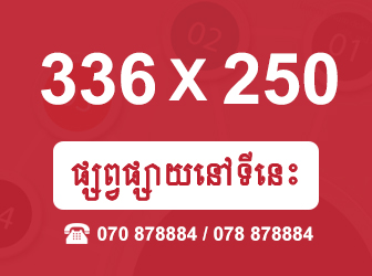 advertise with Khmer News